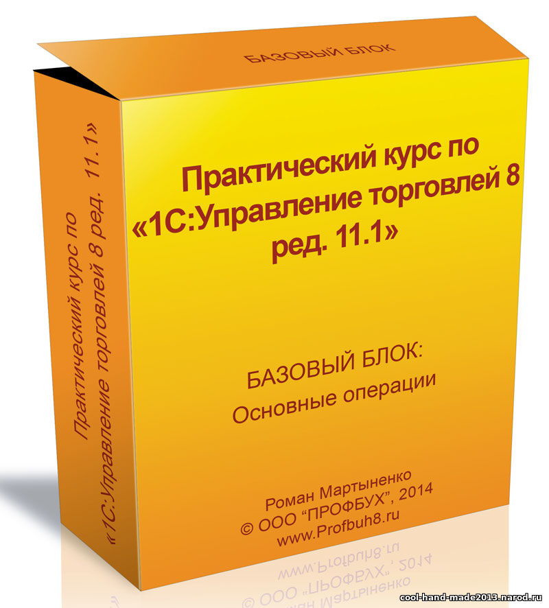 Курс по 1С: Управление Торговлей 8 ред. 11.3 (Торговля и склад)