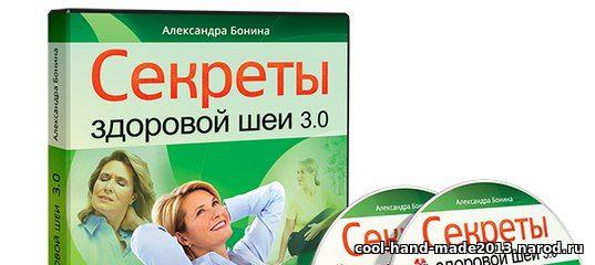 Александра Бонина - Курсы по восстановлению здоровья позвоночника и суставов