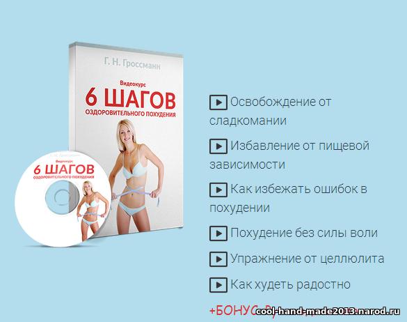 Галина Гроссман похудение
