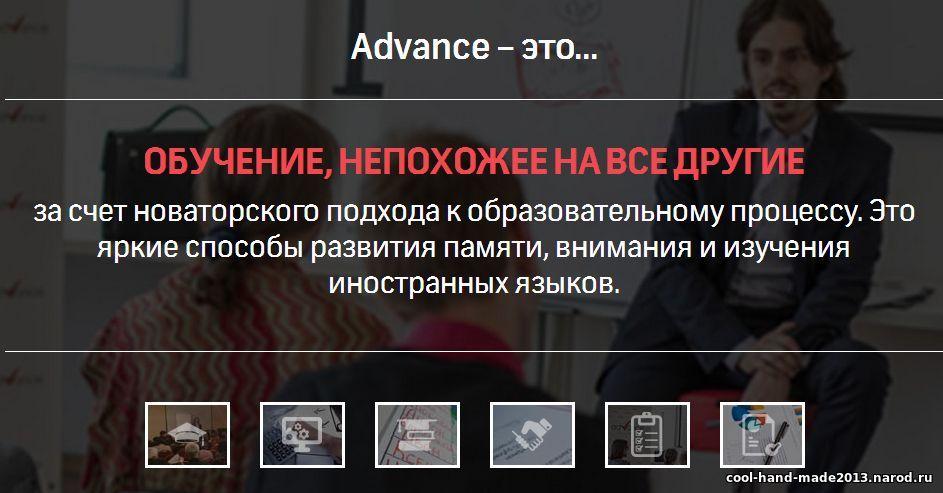 Николай Ягодкин и Центр Образовательных технологий «Advance» представляют
