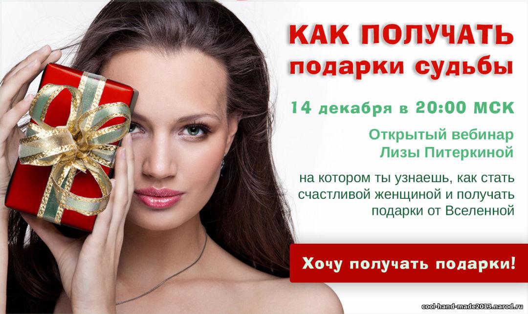 Как получать подарки судьбы [Новый открытый вебинар Лизы Питеркиной!]