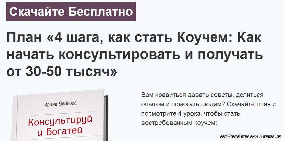 Ирина Удилова - План «4 шага, как стать Коучем: Как начать консультировать и получать от 30-50 тысяч»