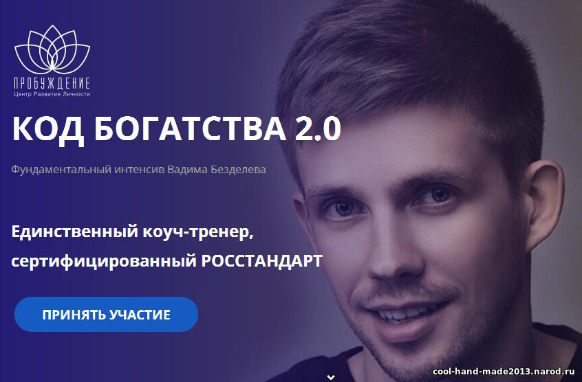 Код Богатства 2.0 (Вадим Безделев)