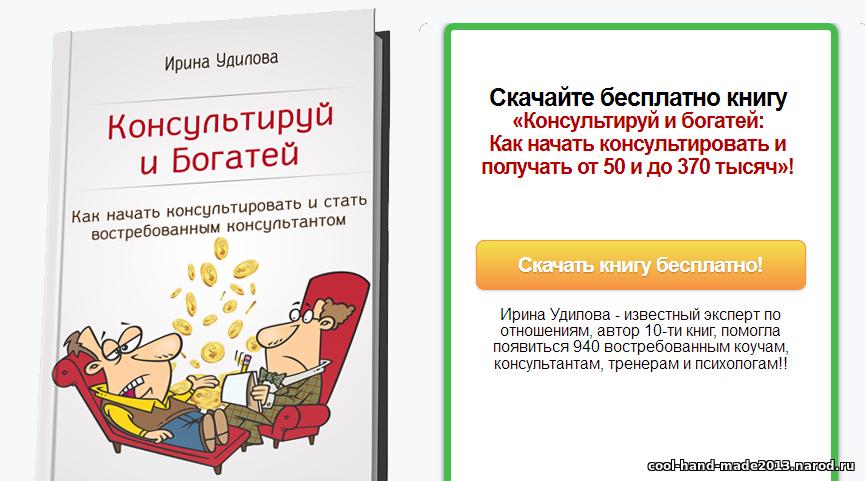Ирина Удилова - Книга «Консультируй и богатей»
