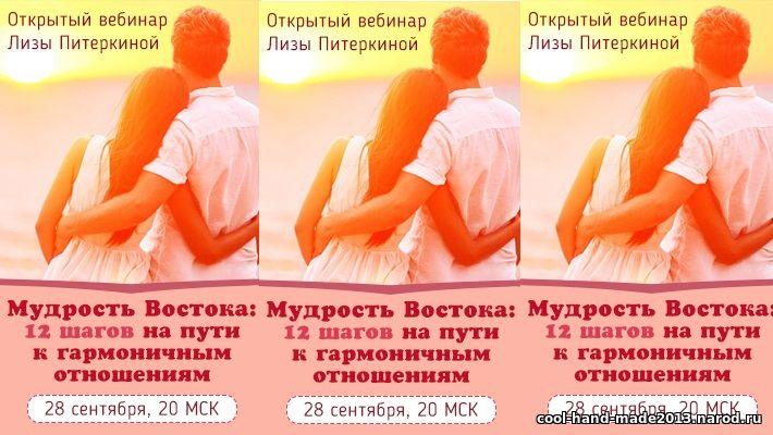 """Лиза Питеркина - """"Мудрость Востока: 12 шагов на пути к гармоничным отношениям"""""""