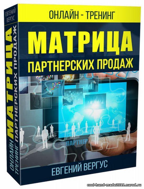 "Реалити-тренинг ""Матрица Партнерских Продаж"" (Евгений Вергус)"