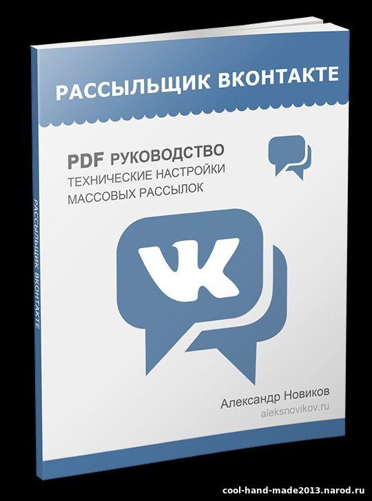 Личный Рассыльщик ВКонтакте. Рассылка сообщений в ВК
