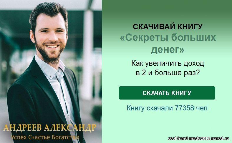 Секреты больших денег (Александр Андреев)