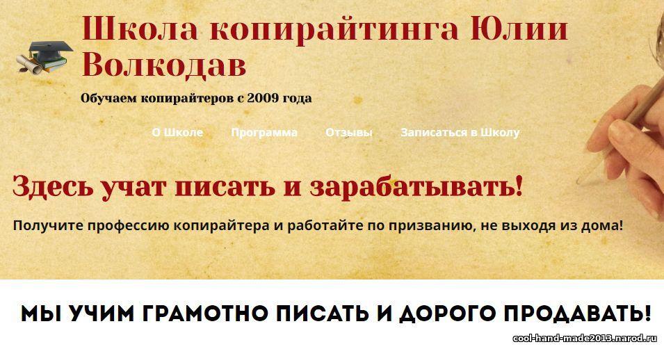 Юлия Волкодав. Школа копирайтинга. Здесь учат писать и зарабатывать!