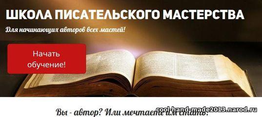 Юлия Волкодав - Школа писательского мастерства