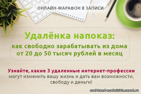 Удалёнка напоказ: как свободно зарабатывать из дома от 20 до 50 тысяч рублей в месяц