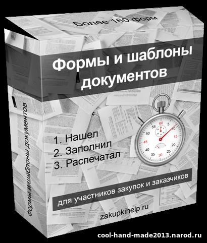 """Электронный сборник """"Формы и шаблоны документов"""""""