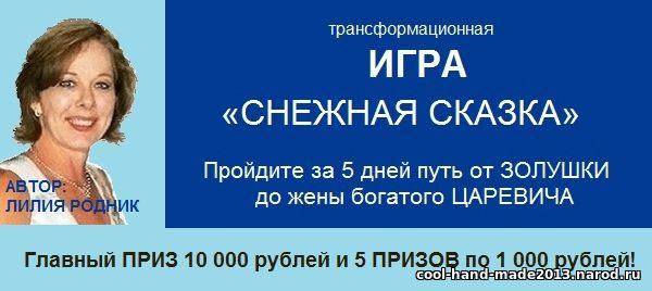 """Игра """"Снежная сказка"""""""