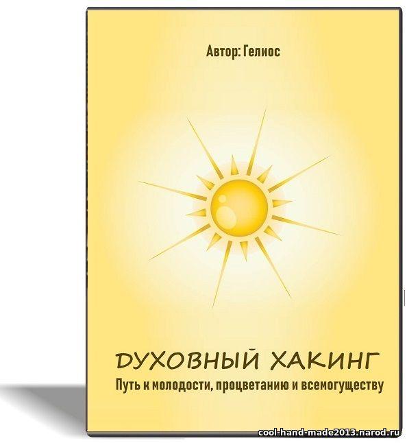 """Скачать бесплатно книгу """"Духовный Хакинг - путь к молодости, процветанию и всемогуществу"""""""