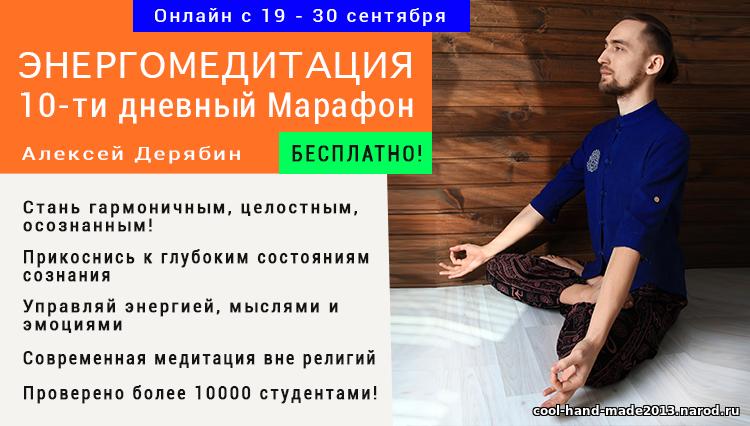 Энергомедитация - марафон 2019 (Алексей Дерябин)