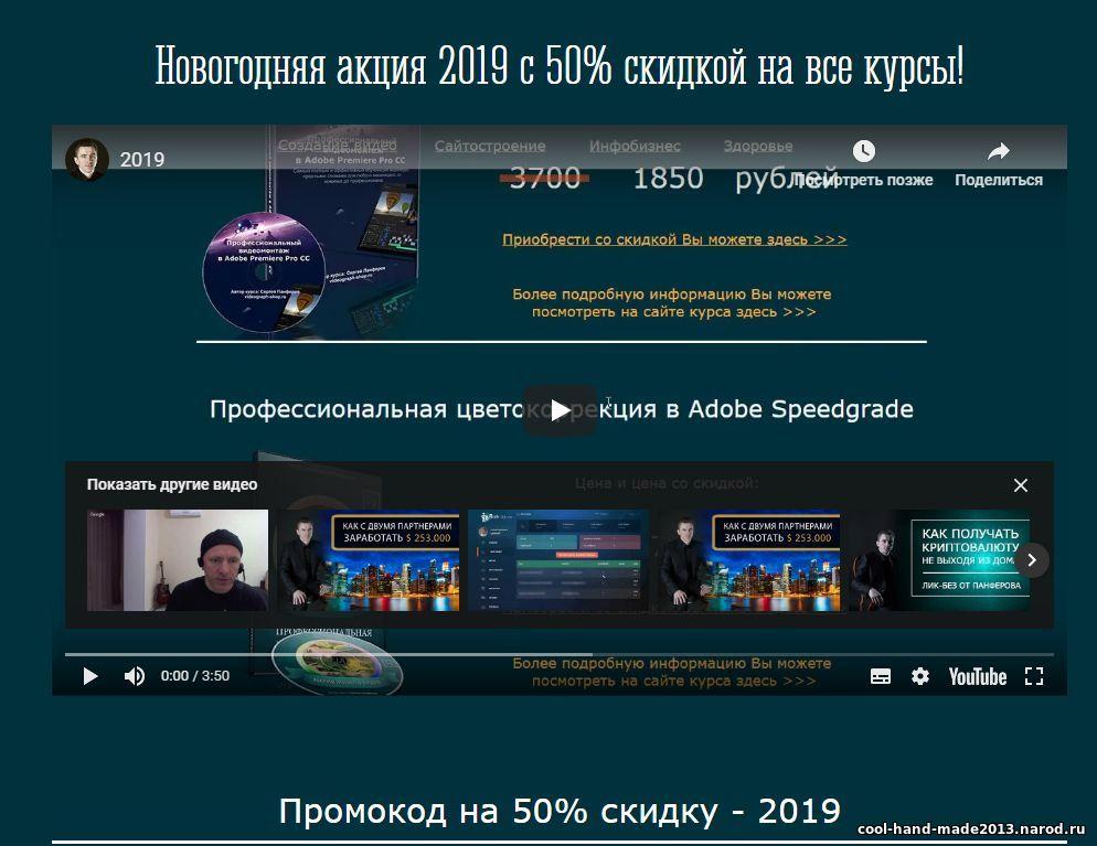 Новогодняя акция 2019 с 50% скидкой на все курсы! (Сергей Панфёров)