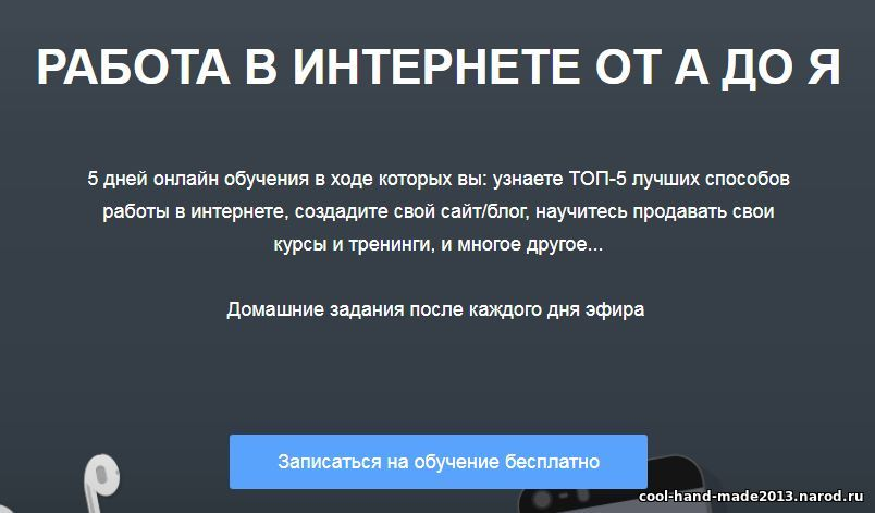 Работа в интернете от А до Я - крутой 5-и дневный интенсив от Александра Борисова