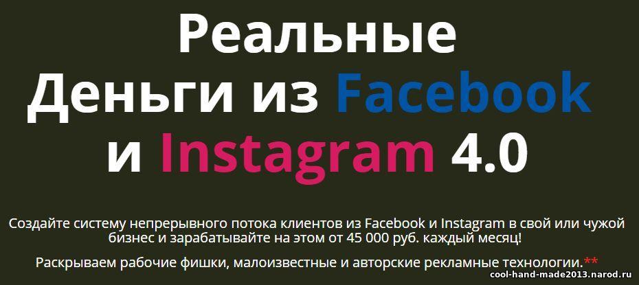 Реальные Деньги из Facebook и Instagram 4.0 - создайте систему непрерывного потока клиентов из Facebook и Instagram в свой или чужой бизнес и зарабатывайте на этом от 45 000 руб. каждый месяц!