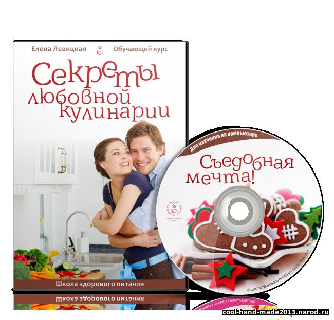 Секреты любовной кулинарии, или Как улучшить отношения с помощью пищи (Елена Левицкая, Школа здорового питания)