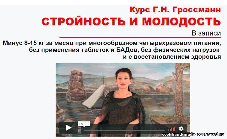 """Курс Г.Н. Гроссманн """"СТРОЙНОСТЬ И МОЛОДОСТЬ"""""""