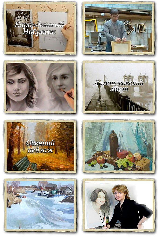 Виртуальная Академия Живописи