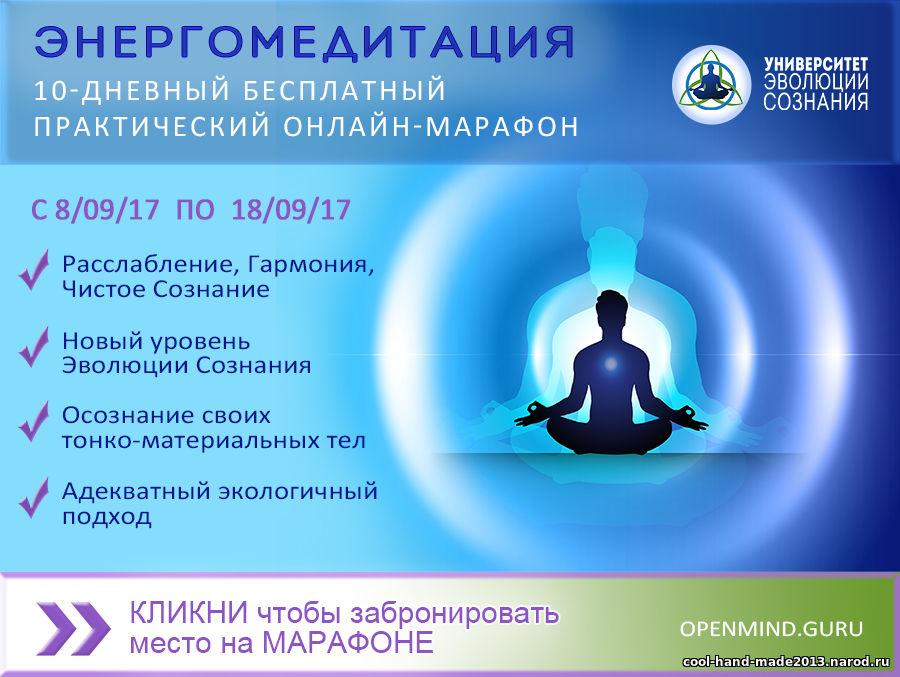 Университет Эволюции Сознания. 10 дней онлайн-практики Энергомедитации для усиления Осознанности, Гармонии и Чистоты Сознания