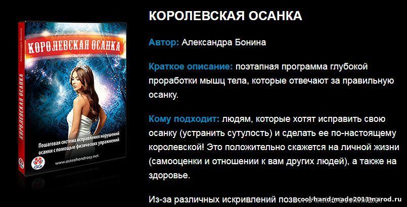 КОРОЛЕВСКАЯ ОСАНКА. Автор: Александра Бонина