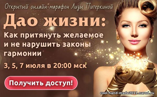 Лиза Питеркина - Дао жизни