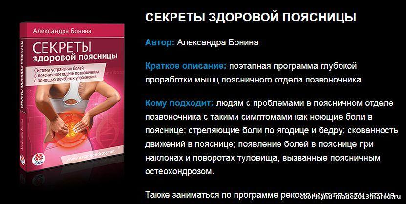 СЕКРЕТЫ ЗДОРОВОЙ ПОЯСНИЦЫ. Автор: Александра Бонина
