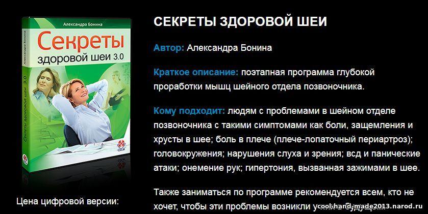 СЕКРЕТЫ ЗДОРОВОЙ ШЕИ. Автор: Александра Бонина