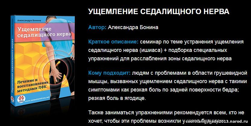 УЩЕМЛЕНИЕ СЕДАЛИЩНОГО НЕРВА. Автор: Александра Бонина