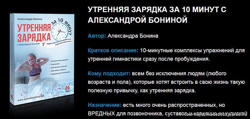 УТРЕННЯЯ ЗАРЯДКА ЗА 10 МИНУТ С АЛЕКСАНДРОЙ БОНИНОЙ