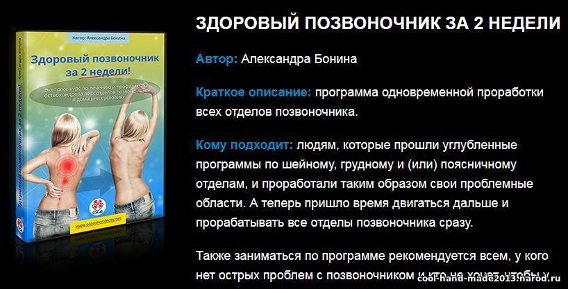 ЗДОРОВЫЙ ПОЗВОНОЧНИК ЗА 2 НЕДЕЛИ. Автор: Александра Бонина
